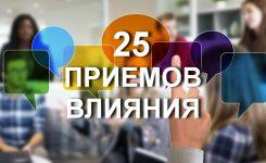 25 ПРИЕМОВ ВЛИЯНИЯ